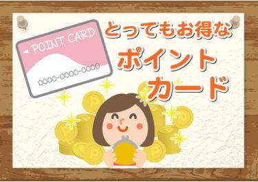 とってもお得なポイントカードをご存知ですか?