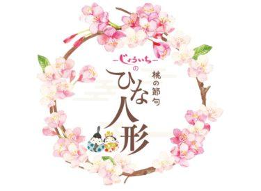 桃の節句「ひな人形」のご紹介